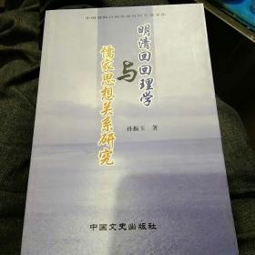 【2005年出版一版一印】明清回回理学与儒家思想关系研究 孙振玉中国文史出版社9787503416125