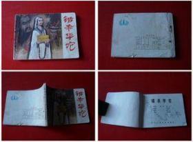 《错杀华佗》,浙江1984.5一版一印30万册,9214号,连环画