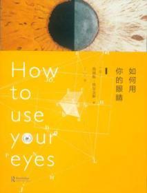 YL如何用你的眼睛