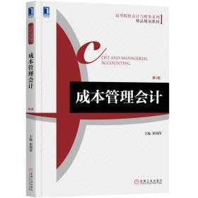 正版二手成本管理会计第四4版崔国萍机械工业出版社9787111580157