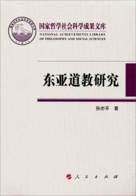 东亚道教研究