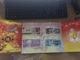 中国小钱币珍藏册:龙啸祥瑞