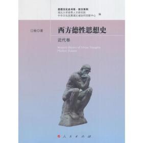 西方德性思想史(近代卷)(思想文化史书系  西方系列)
