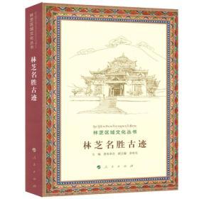 林芝名胜古迹(林芝区域文化丛书)