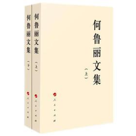 正版微残-何鲁丽文集(全二册)(精装)CS9787010139227