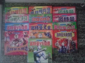 儿童趣味阅读乐园 奥特曼 13本(每册24页)