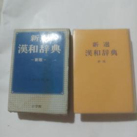 新选汉和辞典(新版)【昭和56年】    2611