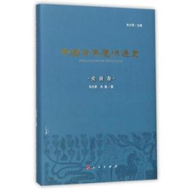 中国审美意识通史(史前卷)(精装)