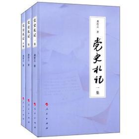 党史札记全3册共三册全3集