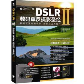 DSLR数码单反摄影圣经Ⅱ(软精装
