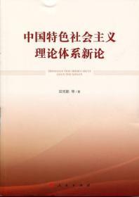 中国特色社会主义理论体系新论