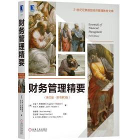 财务管理精要(英文版·原书第3版)