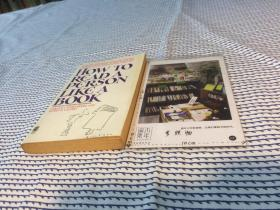 英文原版  how to read a person like a  book 【存于溪木素年书店】