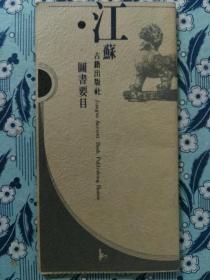 江苏古藉图书要目