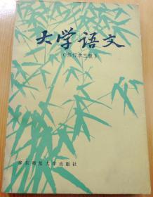 大学语文  (修订本三版)