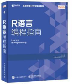 R语言编程指南任坤人民邮电出版社9787115462640