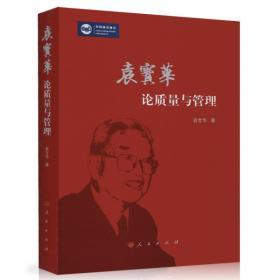 袁宝华论质量与管理