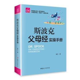 斯波克父母经实操手册 姚兰 著 素质教育 中国妇女出版社斯波克父