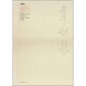 中国美术馆当代名家系列作品集·书法卷1:韦斯琴