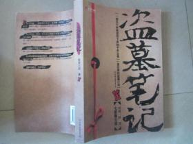盗墓笔记1:七星鲁王宫【一版一印】