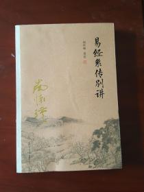 南怀瑾作品集(新版):易经系传别讲