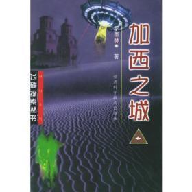 9787542407504-dj-飞碟探索丛书:加西之城