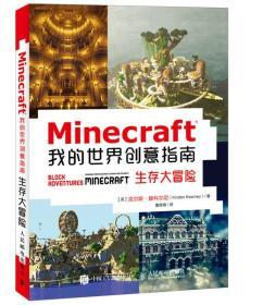 Minecraft我的世界创意指南