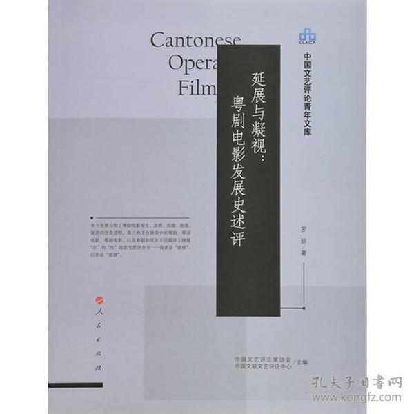 延展与凝视:粤剧电影发展史述评(中国文艺评论青年文库)