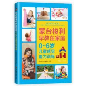 蒙台梭利早教在家庭:0~6岁儿童感觉能力训练