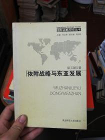 国际战略研究丛书   依附战略与东亚发展