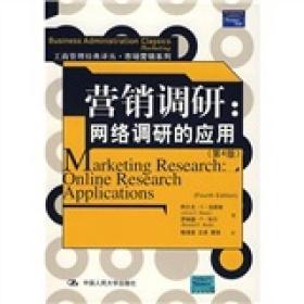 营销调研:网络调研的应用 第四版 梅清豪 9787300078809