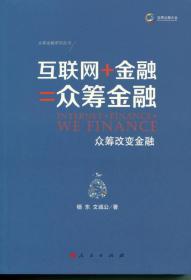 送书签ui-9787010152981-众筹金融系列丛书:互联网+金融=众筹金融