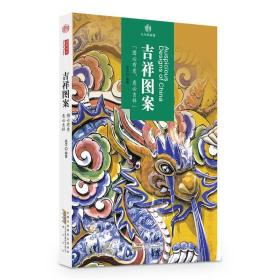 印象中国·文化的脉络:吉祥图案