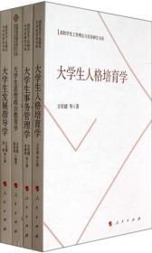 高校学生工作理论与实务研究书系(全4册)