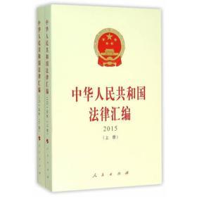 中华人民共和国法律汇编(2015)  上下册