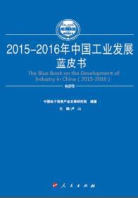 2015-2016年世界信息化发展蓝皮书