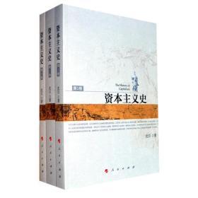 正版微残-不成套-资本主义史(第1.3卷)(全3卷缺第2卷)CS9787010128030