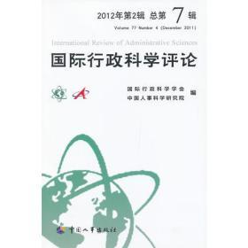 国际行政科学评论:Volume 7 Number 4 (December 2012)