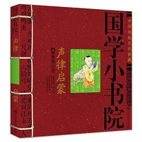 中华传统文化典藏·国学小书院:声律启蒙