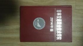 吉林交通职业技术学院年鉴2O14