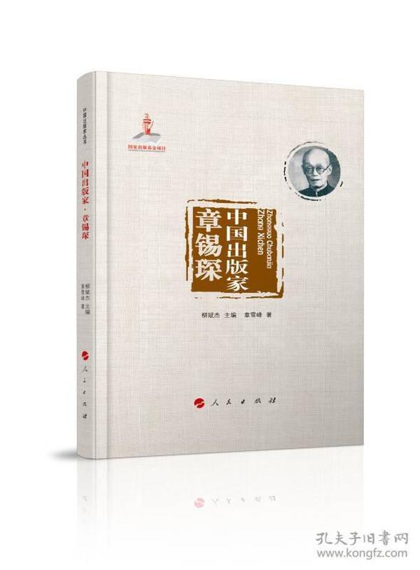 章锡琛-中国出版家