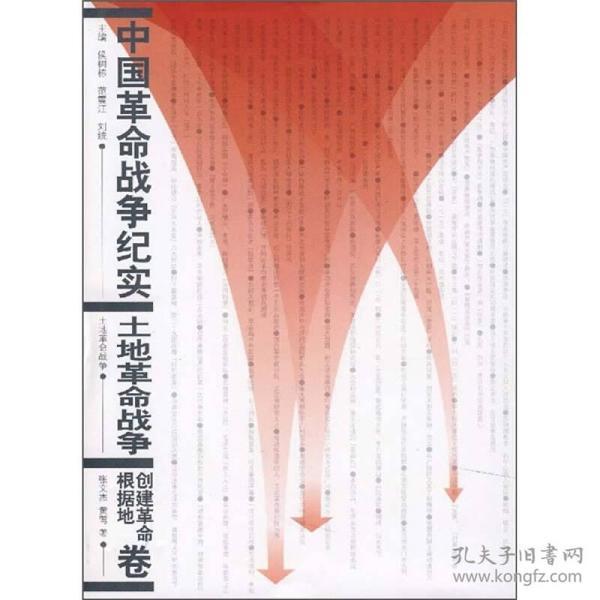9787010063058-ah-中国革命战争纪实 土地革命战争 创建革命根据地卷 专著 侯树栋,范震江,