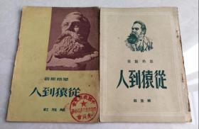 特价恩格斯著解放社出版两种版本从猿到人包老怀旧32开本