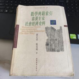 数学典籍索引:秦汉至宋社会经济史料