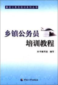 乡镇公务员培训教程(公务员培训系列)