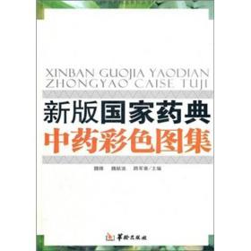 新版国家药典中药彩色图集(精)