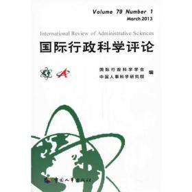 国际行政科学评论
