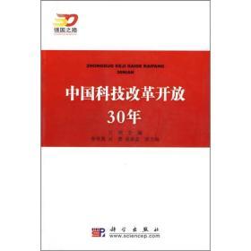 中国科技改革开放30年