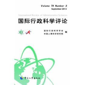 国际行政科学评论:Volume 79 Number 3 (September 2013)