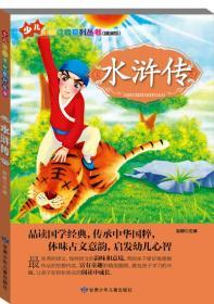 少儿注音读物系列丛书:水浒传